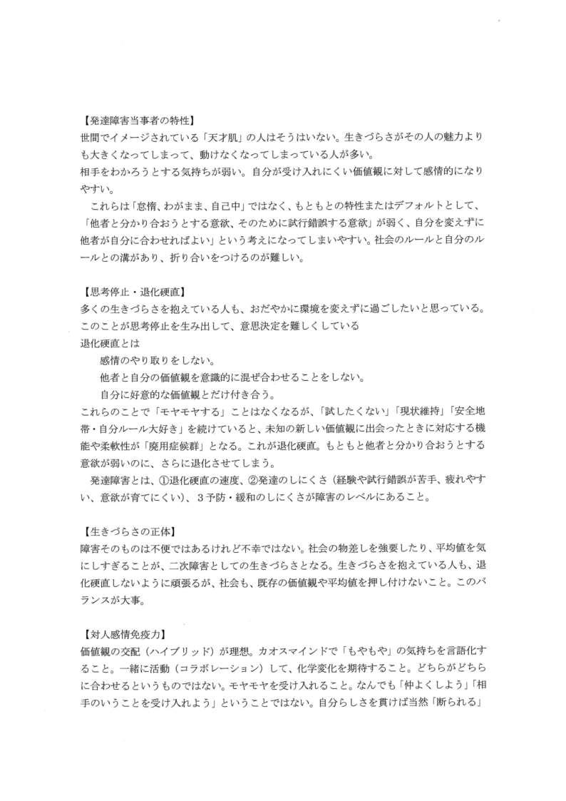 第41回長野県知的障がい福祉大会 記録_24