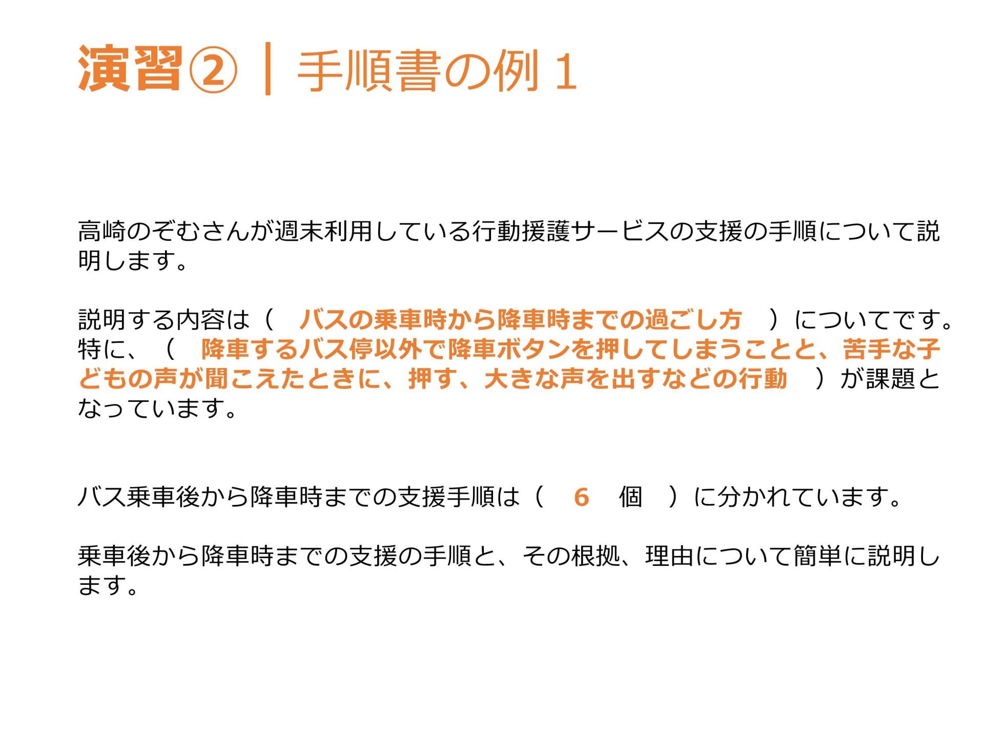 09-1障害特性の理解とプランニングⅡ(講師用)・本多_3