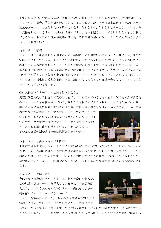 H29福祉大会報告(HP用)_1_25