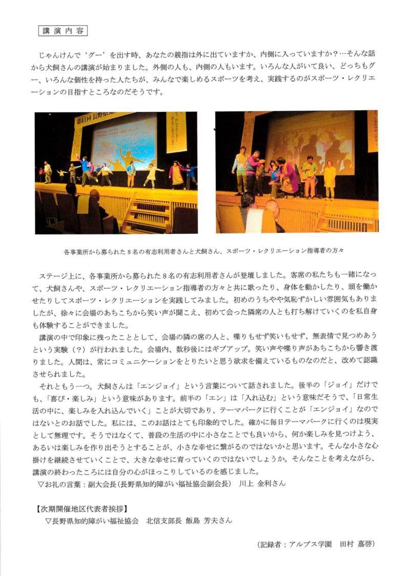 第41回長野県知的障がい福祉大会 記録_3