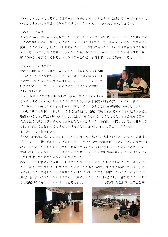 H29福祉大会報告(HP用)_1_26