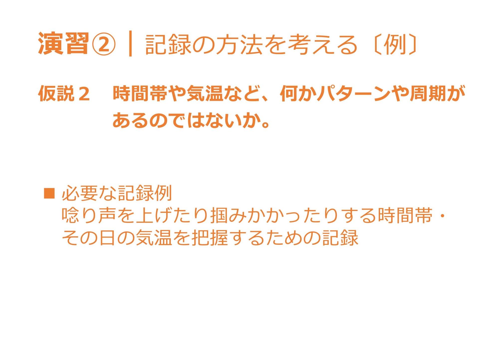 07-1記録に基づく支援の評価(表示用)・宮原/小野澤_4