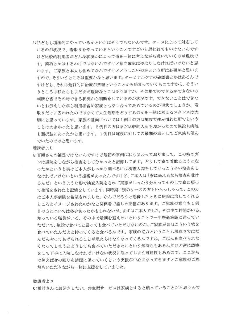 第41回長野県知的障がい福祉大会 記録_21