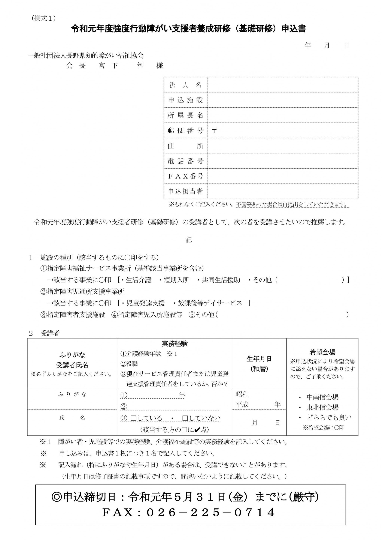 3 R1強度行動障がい基礎研修受講申込改訂版(様式1)