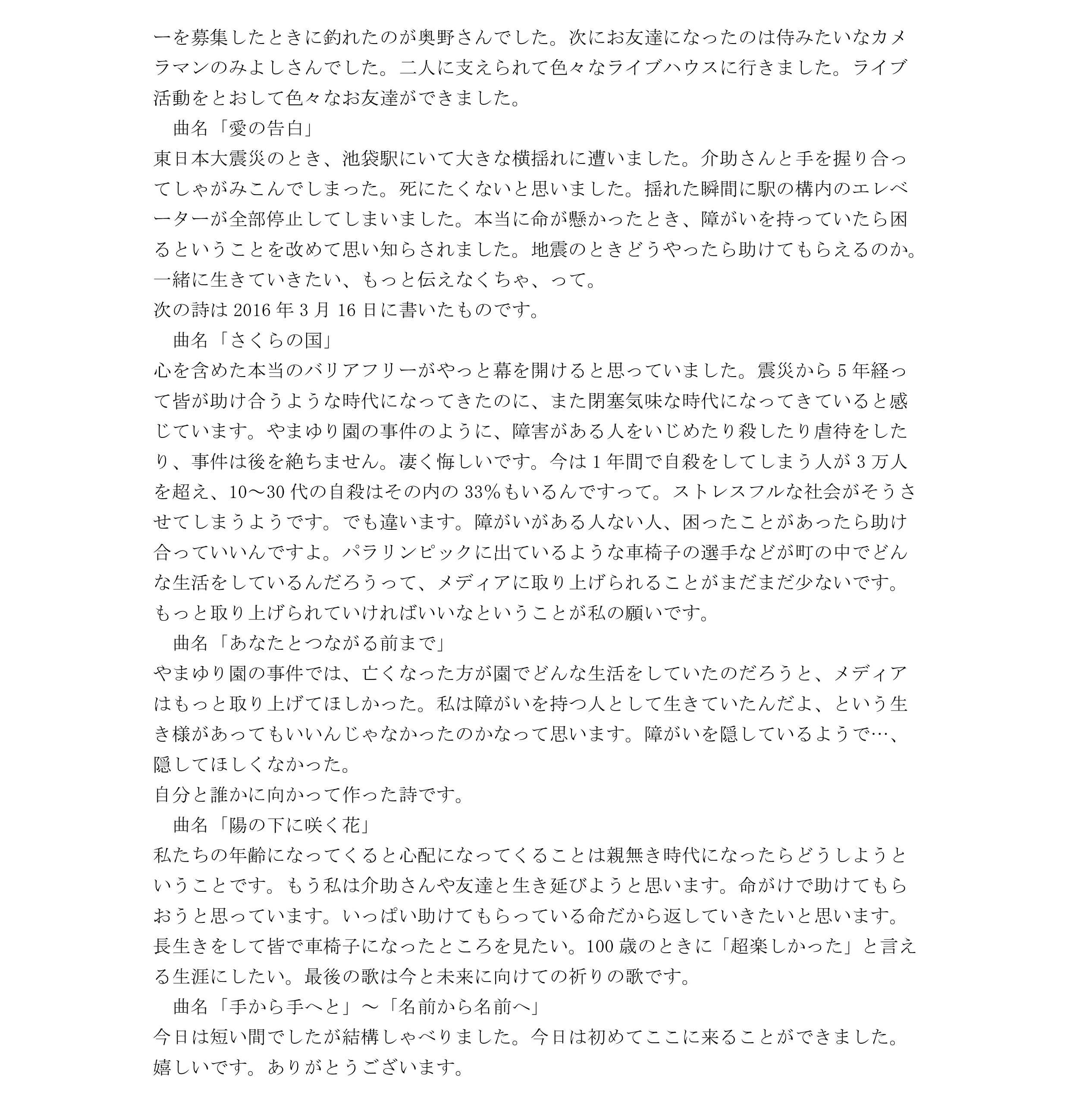 開会式・朝霧裕トーク&コンサート1_3