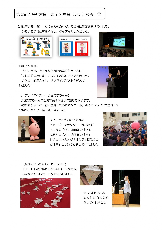 H29福祉大会報告(HP用)_1_28