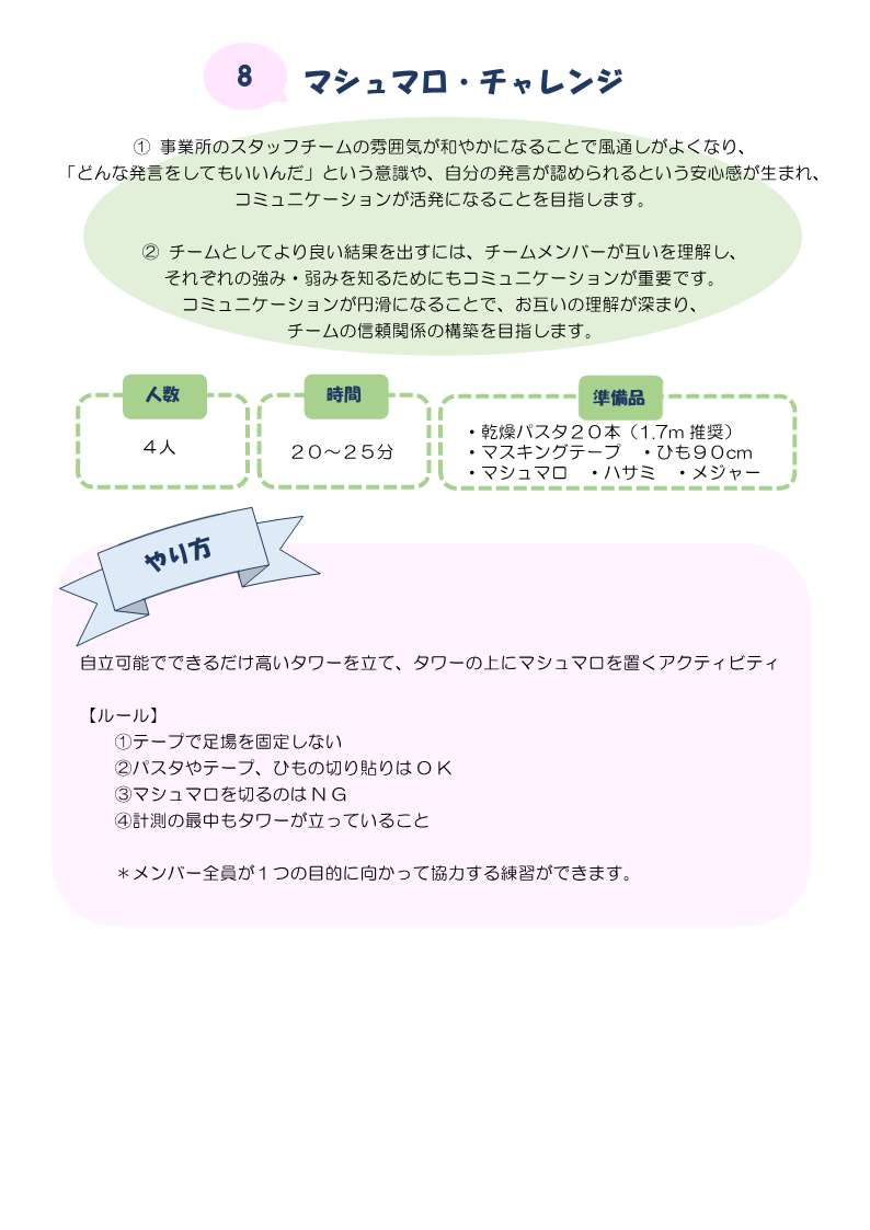 ワーク集HP掲載用(全体)_12