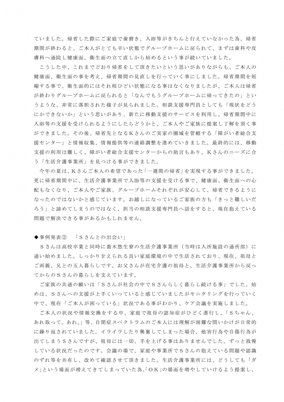 第40回福祉大会実施報告20190118_18