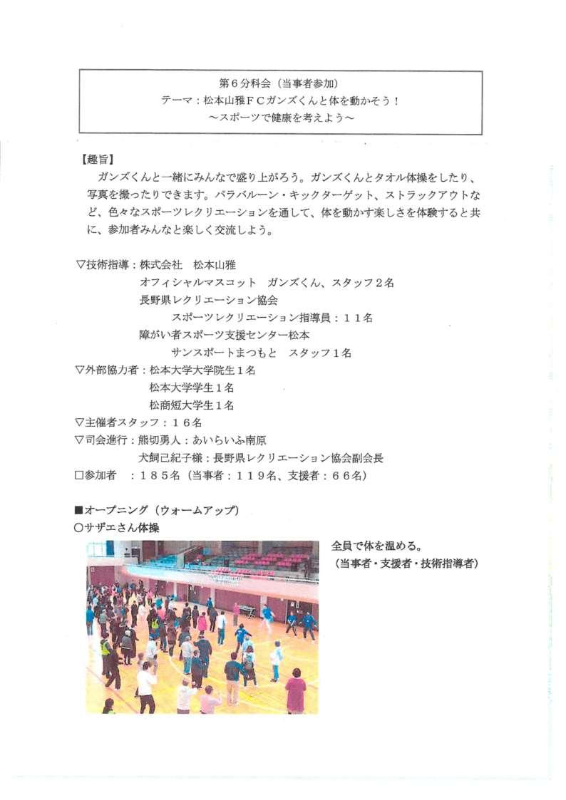 第41回長野県知的障がい福祉大会 記録_35