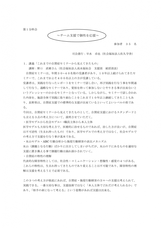 第40回福祉大会実施報告20190118_7