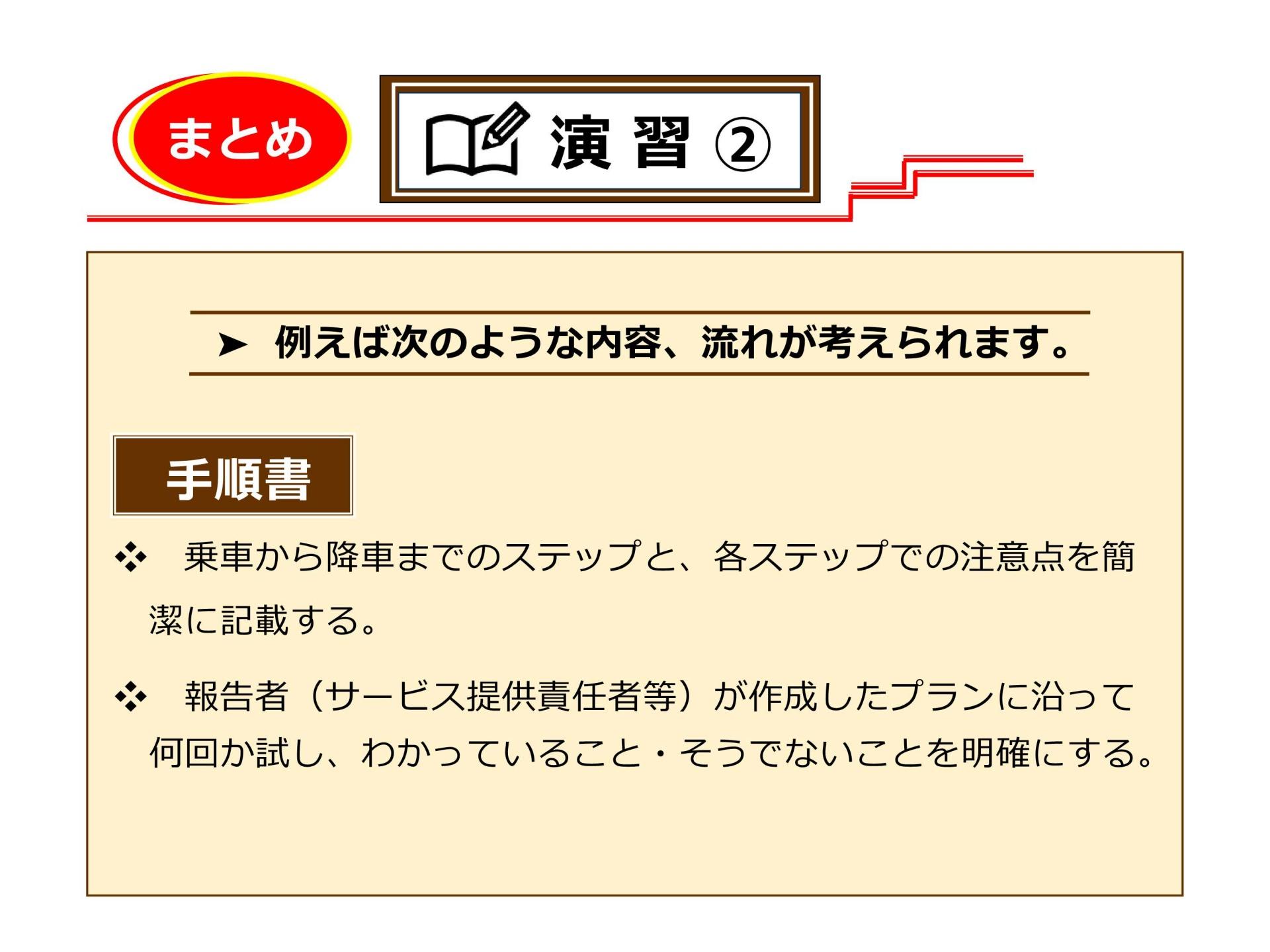 P.89プランニングⅡ(演習②(例))_1