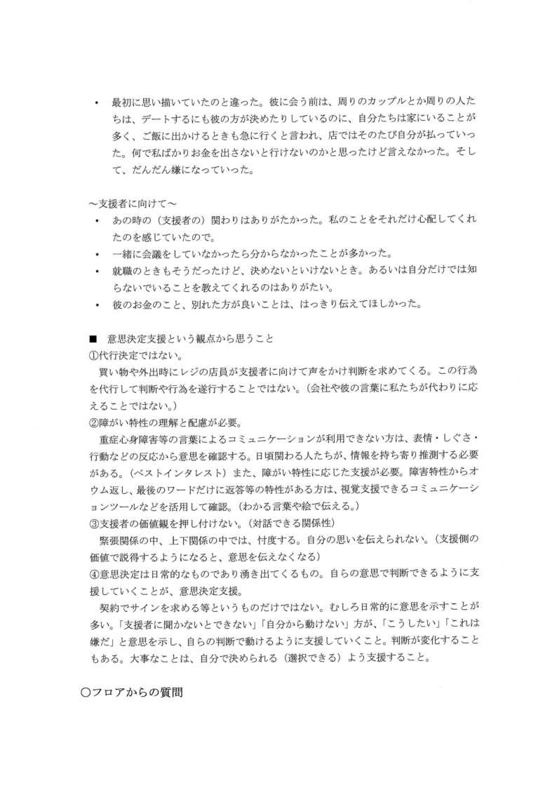 第41回長野県知的障がい福祉大会 記録_27
