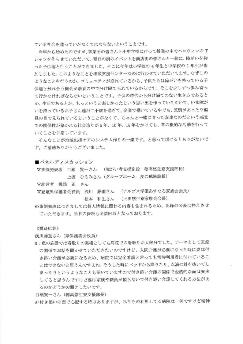第41回長野県知的障がい福祉大会 記録_17