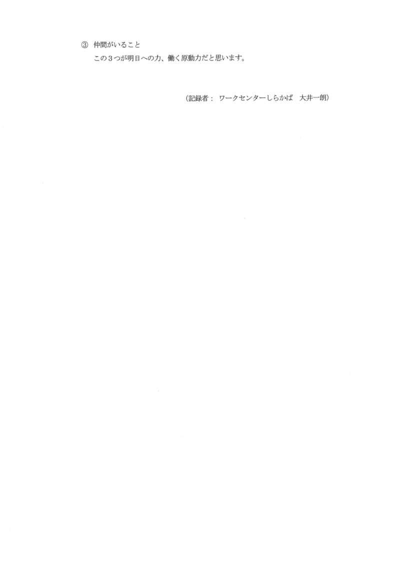 第41回長野県知的障がい福祉大会 記録_34