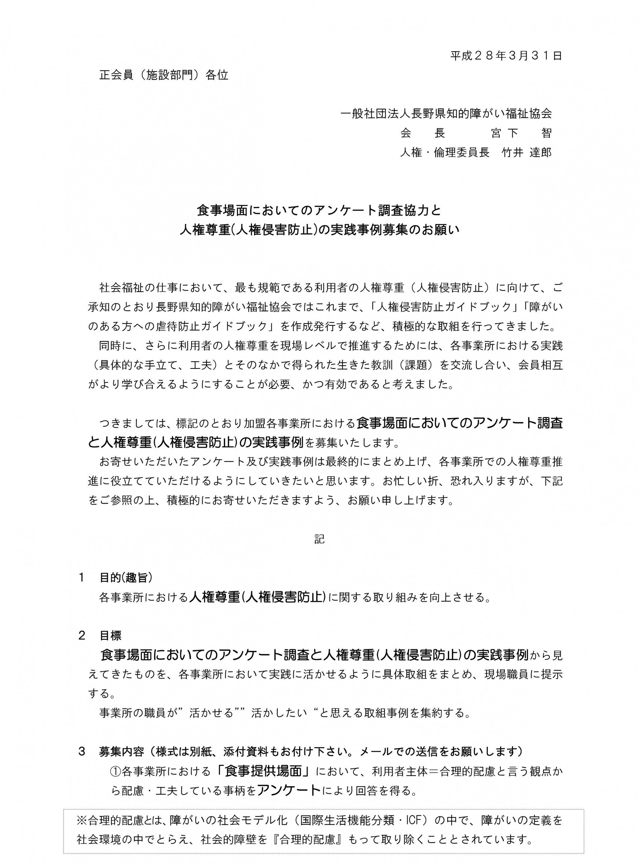 ①アンケート等協力の依頼_PAGE0000