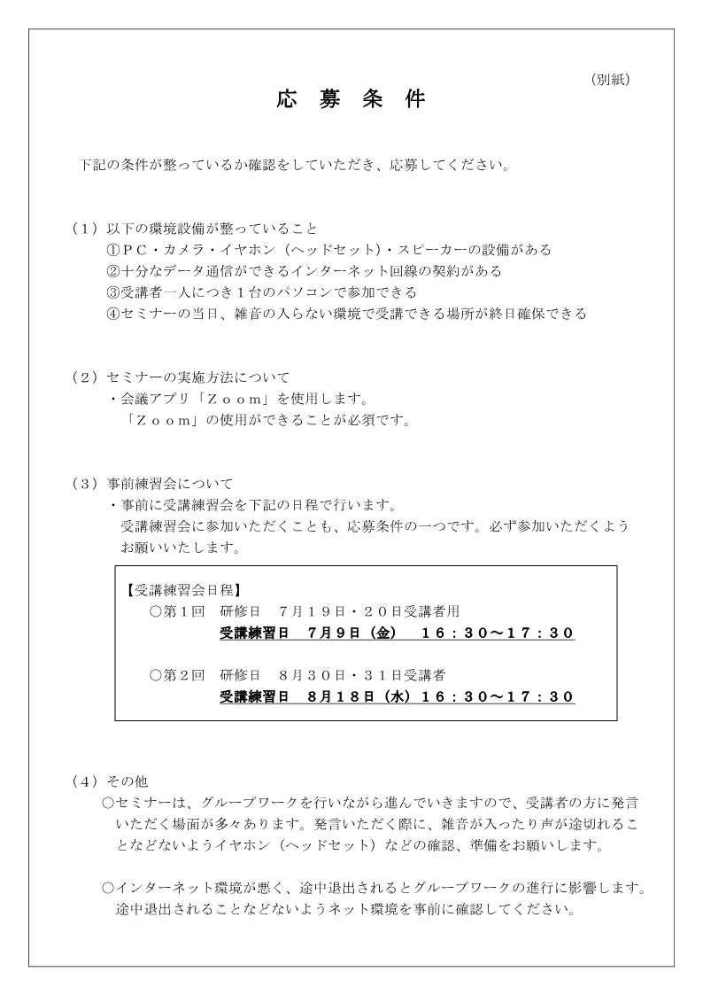 4.募集条件(別紙)
