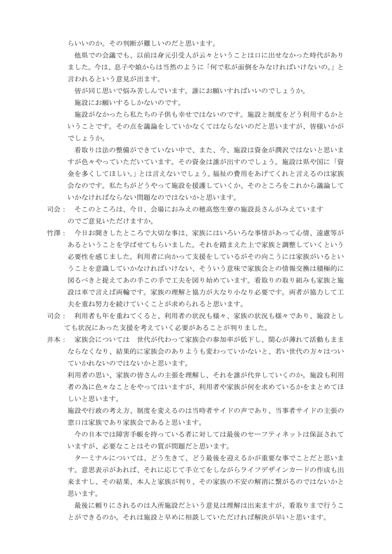 H29福祉大会報告(HP用)_1_13
