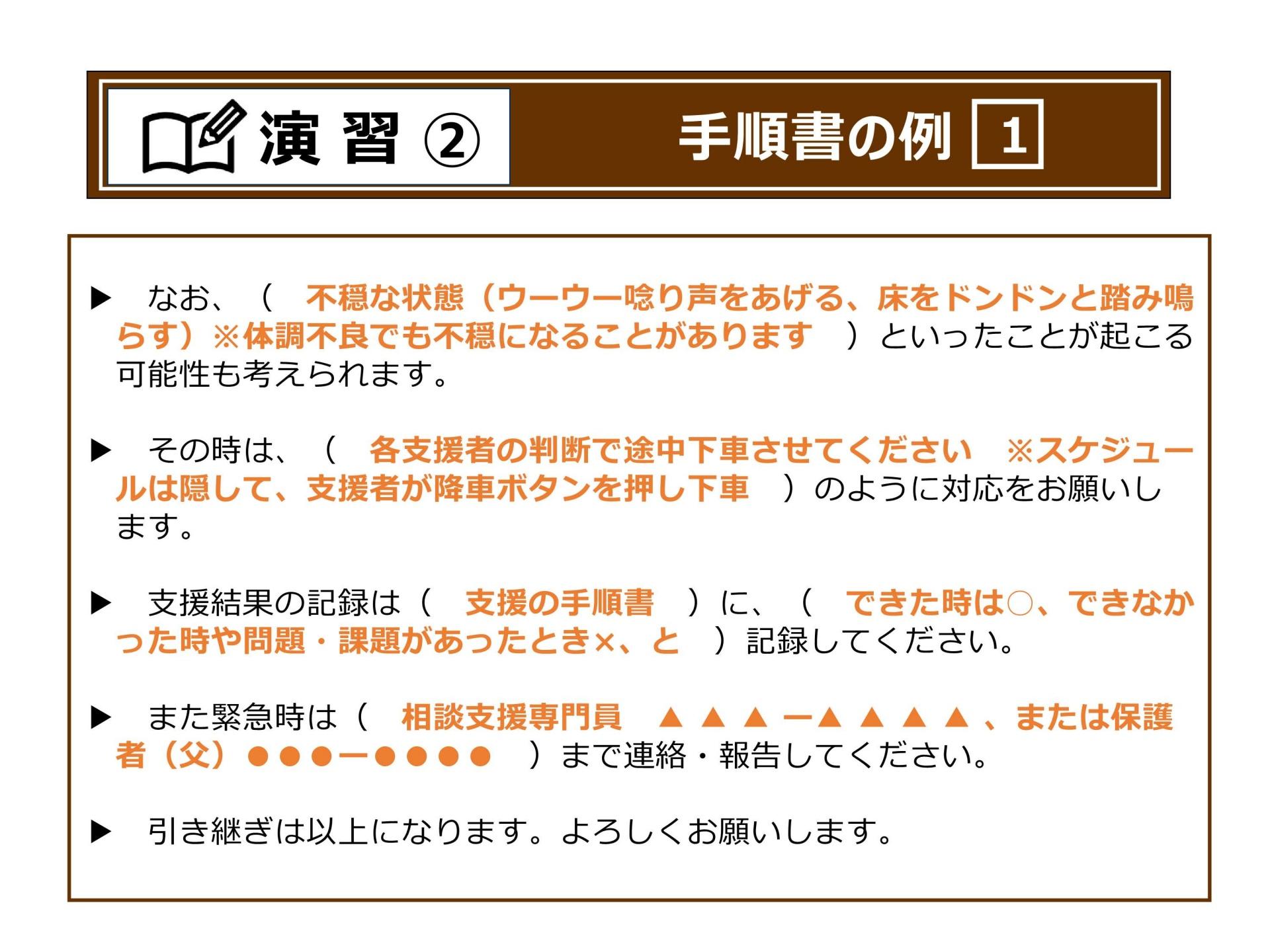 P.89プランニングⅡ(演習②(例))_4