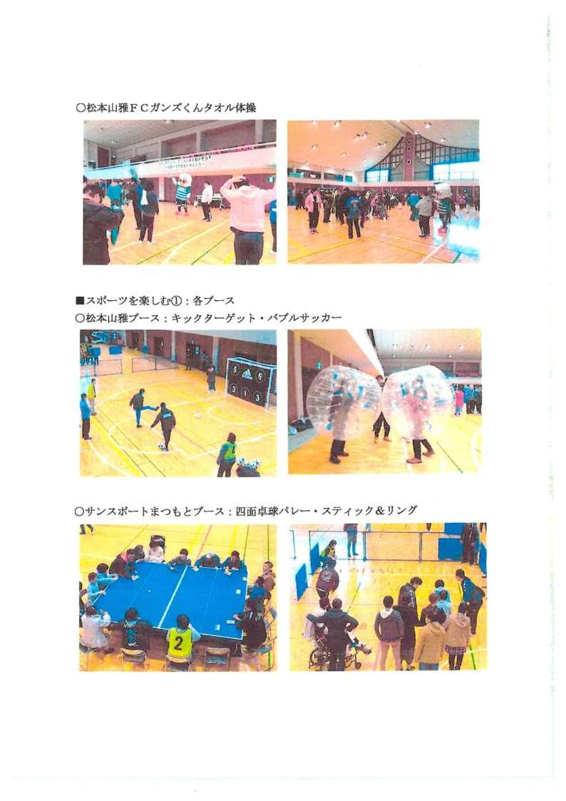 第41回長野県知的障がい福祉大会 記録_36