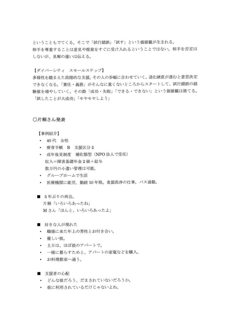 第41回長野県知的障がい福祉大会 記録_25