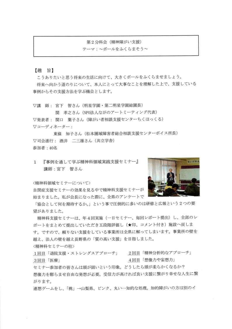 第41回長野県知的障がい福祉大会 記録_8