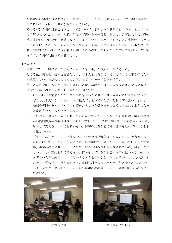 H29福祉大会報告(HP用)_1_7