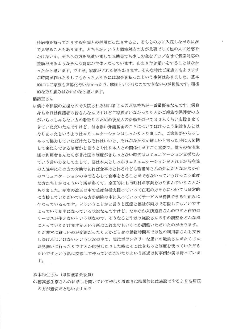 第41回長野県知的障がい福祉大会 記録_18