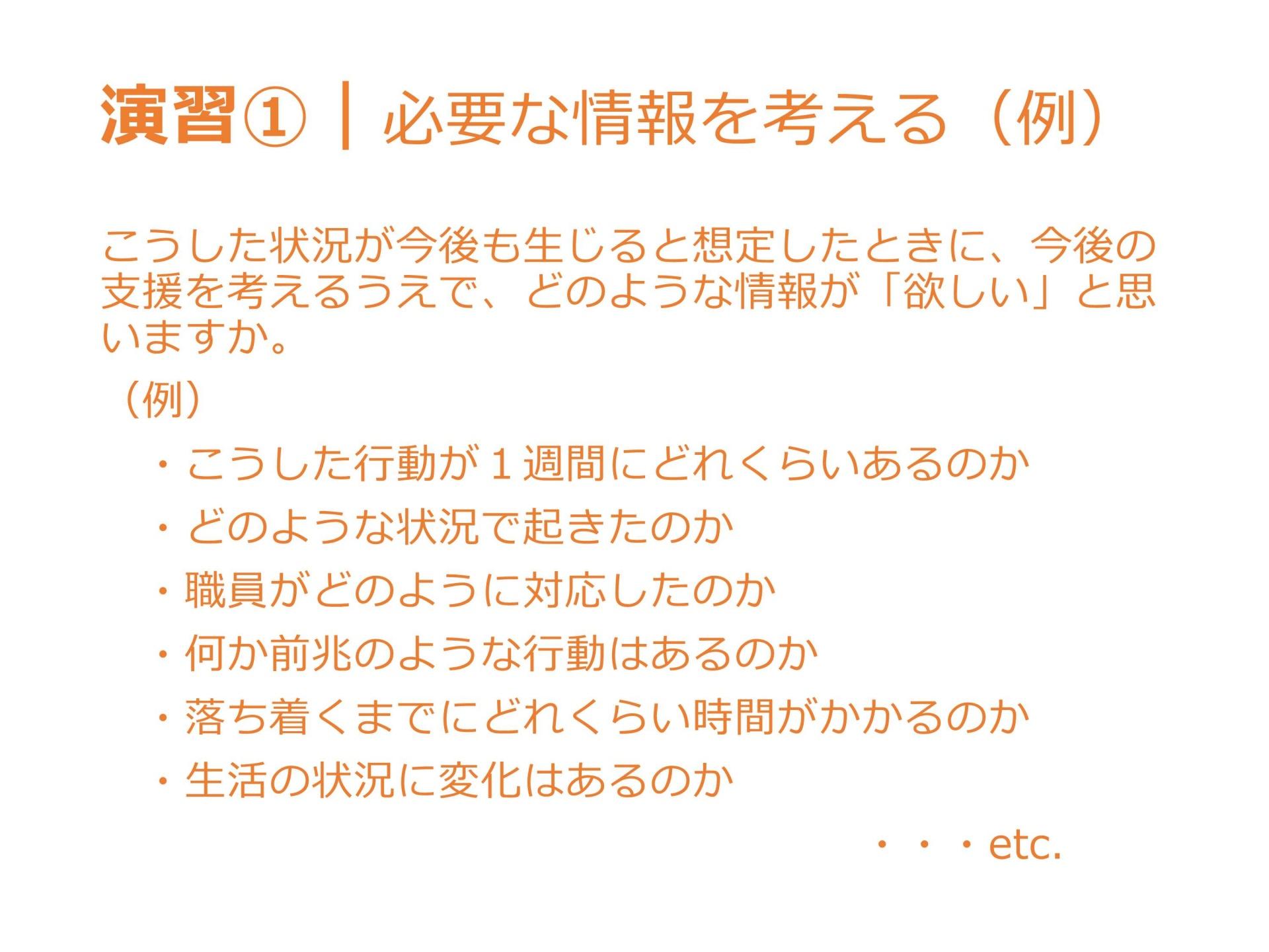 07-1記録に基づく支援の評価(表示用)・宮原/小野澤_1