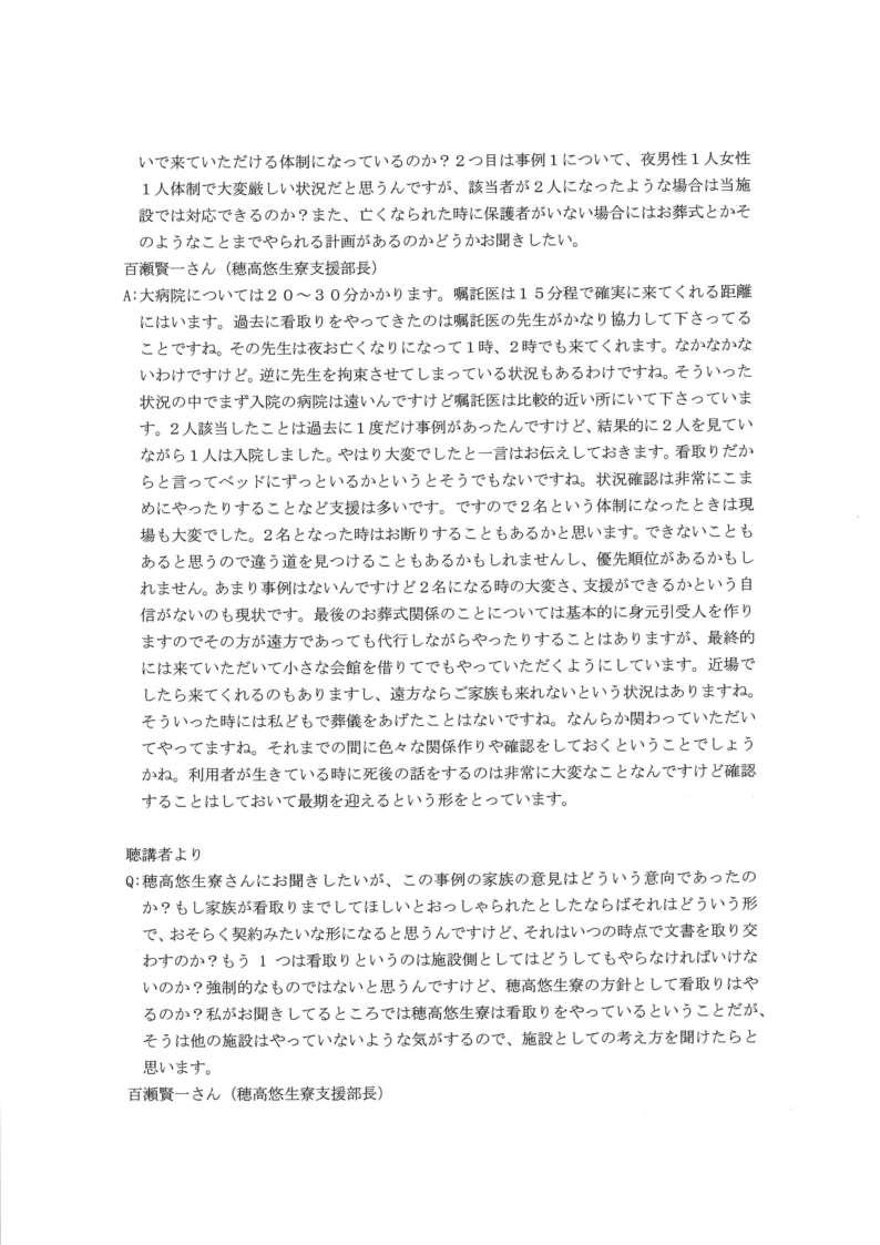 第41回長野県知的障がい福祉大会 記録_20