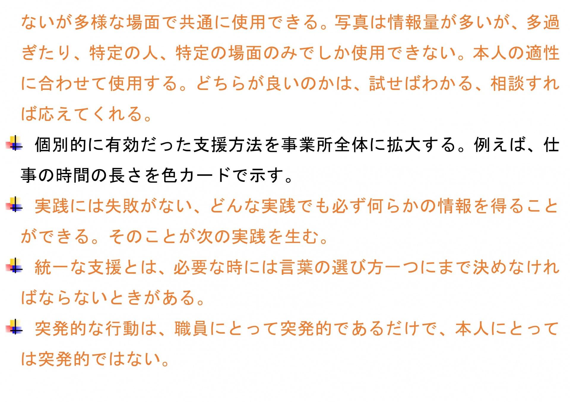 ★事前課題まとめ_8