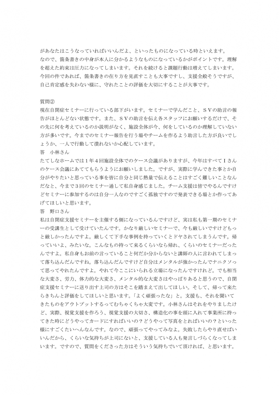 第40回福祉大会実施報告20190118_9