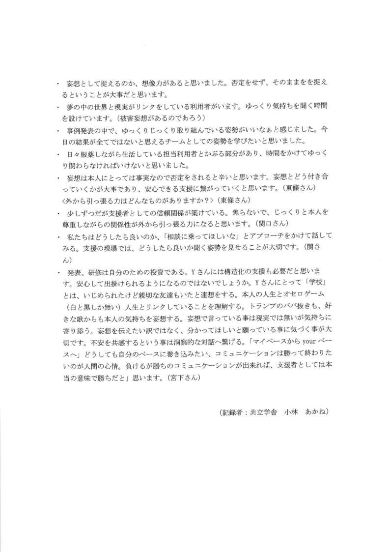 第41回長野県知的障がい福祉大会 記録_11