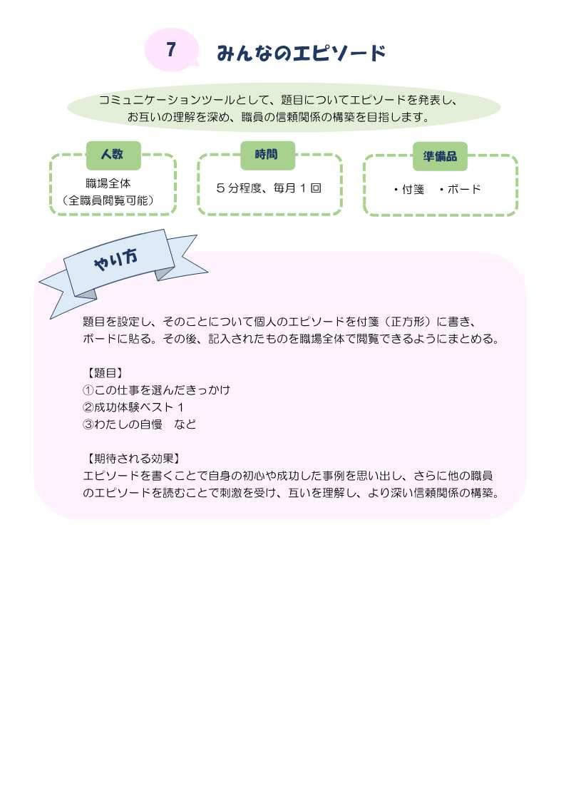 ワーク集HP掲載用(全体)_11