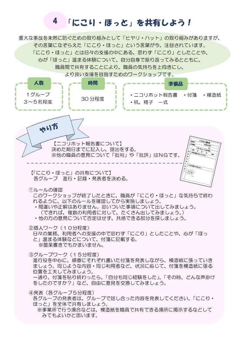 ワーク集HP掲載用(全体)_6