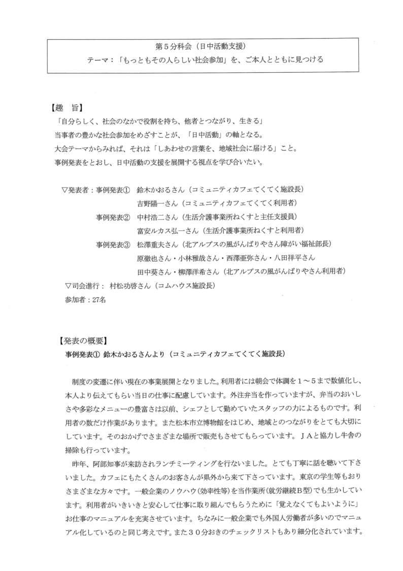 第41回長野県知的障がい福祉大会 記録_29