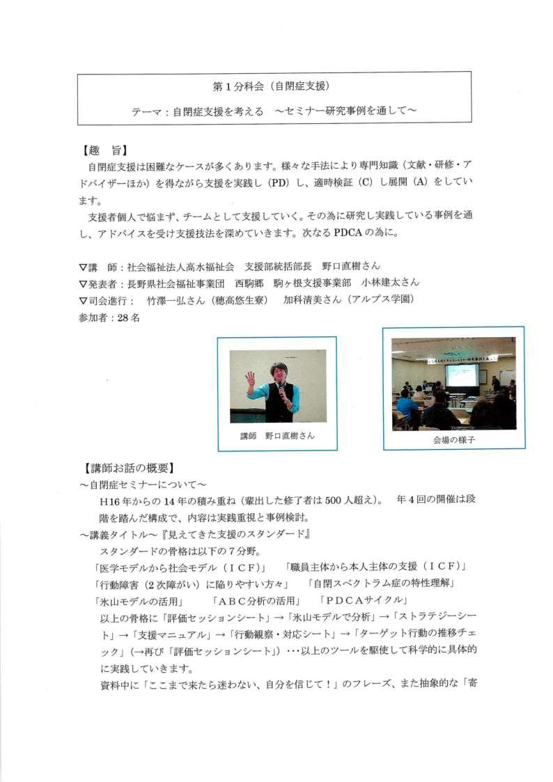 第41回長野県知的障がい福祉大会 記録_4
