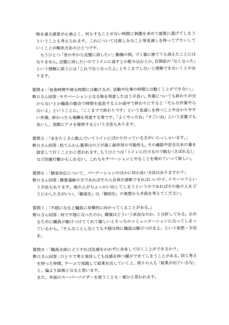第41回長野県知的障がい福祉大会 記録_6