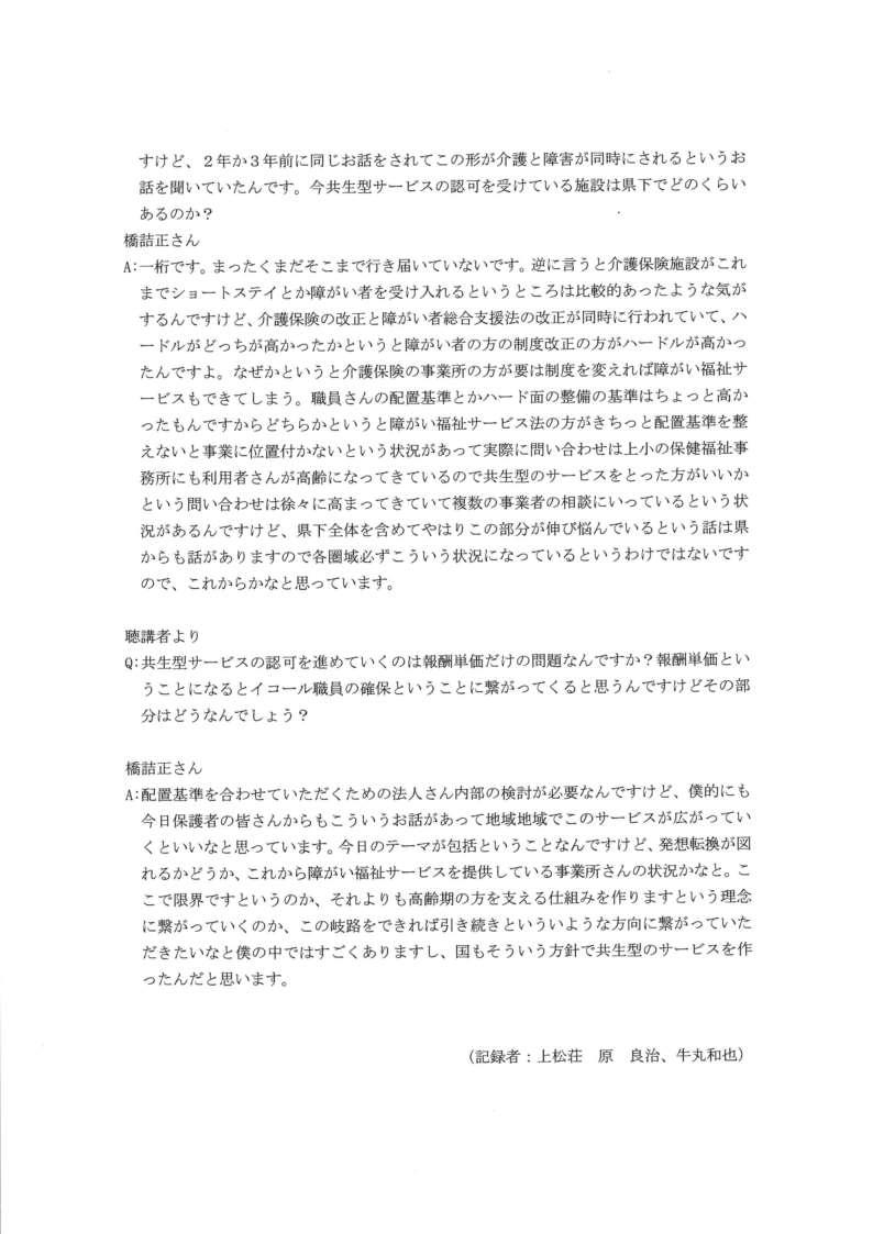 第41回長野県知的障がい福祉大会 記録_22