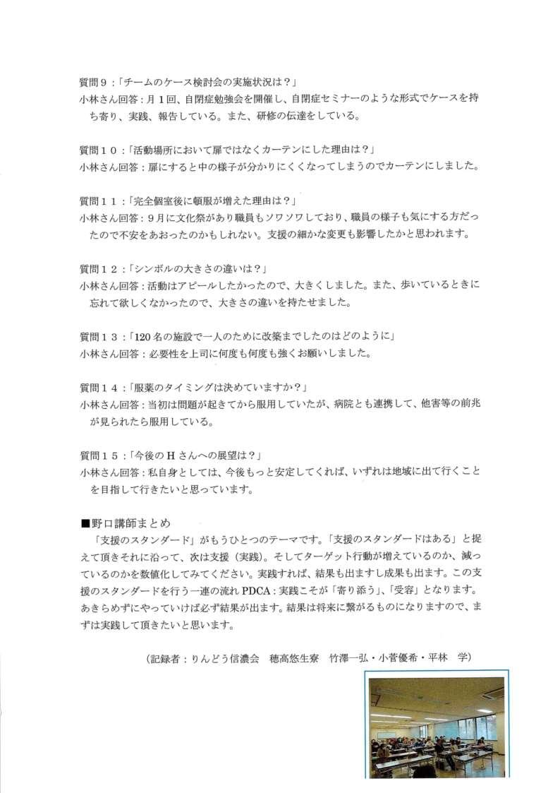 第41回長野県知的障がい福祉大会 記録_7