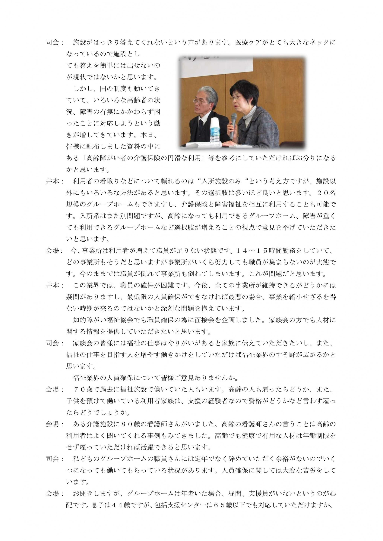 H29福祉大会報告(HP用)_1_14