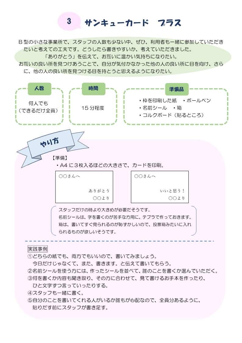 ワーク集HP掲載用(全体)_5