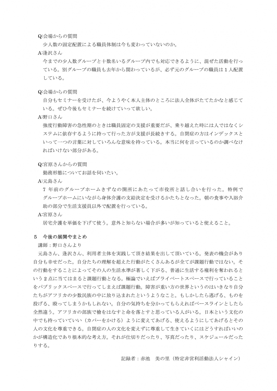 H29福祉大会報告(HP用)_1_5