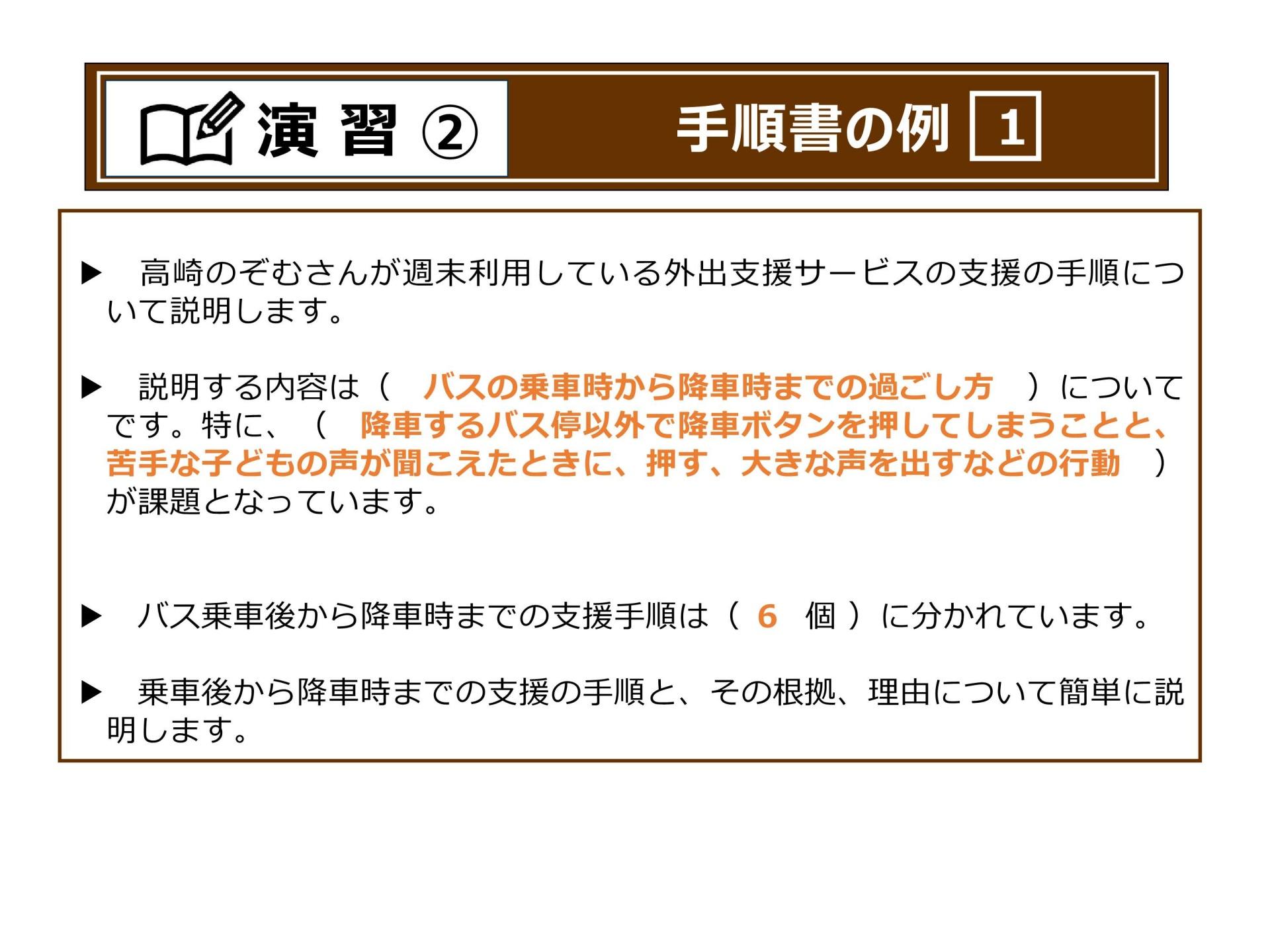 P.89プランニングⅡ(演習②(例))_2