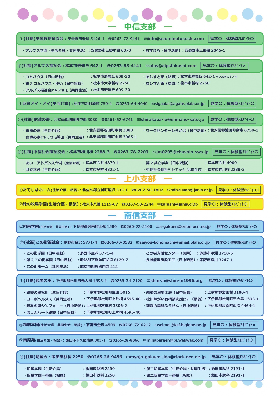 障がい福祉協会リーフレット5-27 完成品_0001