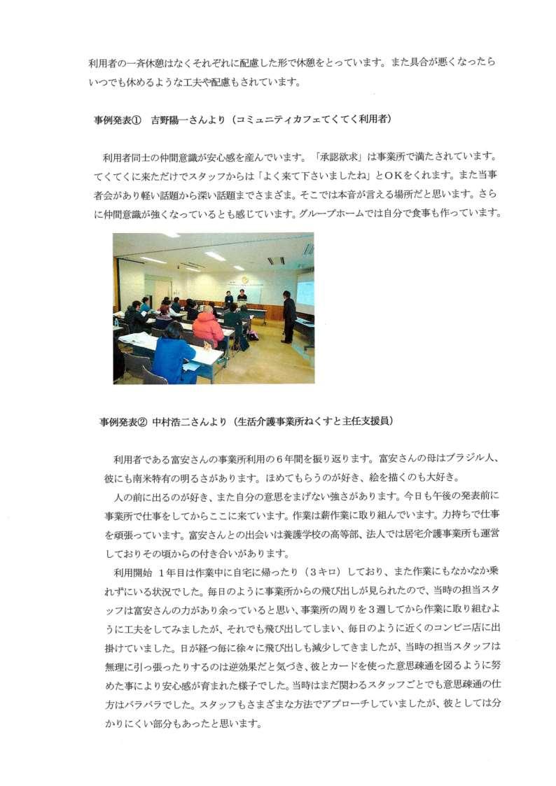 第41回長野県知的障がい福祉大会 記録_30
