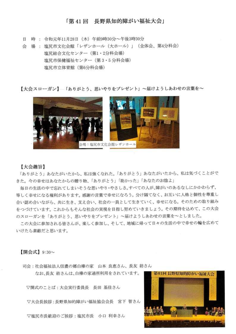第41回長野県知的障がい福祉大会 記録_1