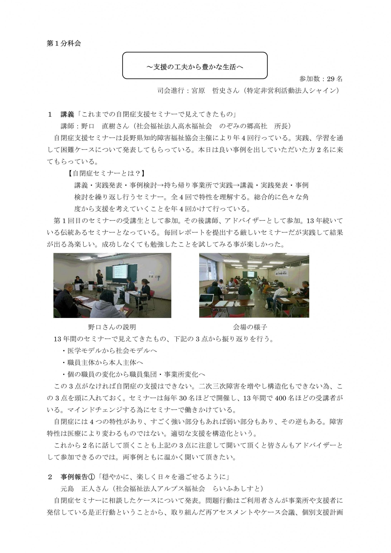 H29福祉大会報告(HP用)_1_3