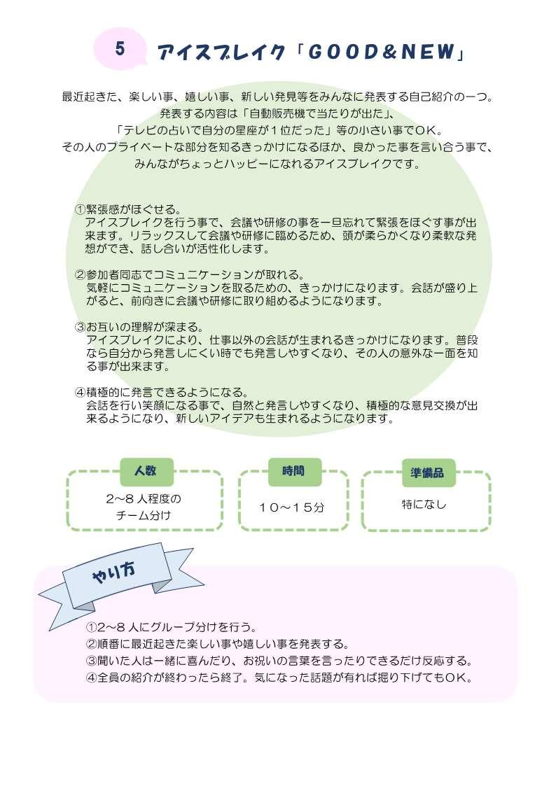 ワーク集HP掲載用(全体)_8