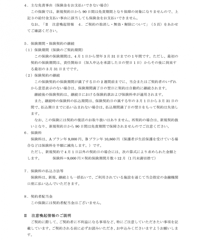 29重要事項説明書(最新版29.1)_3