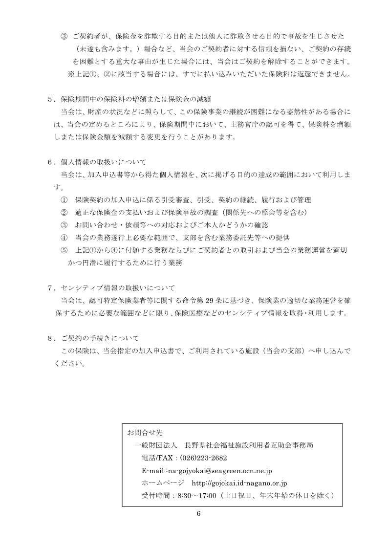 2重要事項説明書(最新版2.1)_6